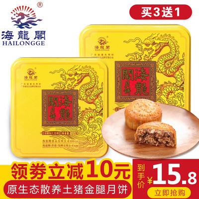 现货海龙阁五仁月饼散装多口味礼盒传统糕点月饼老广式手工特产