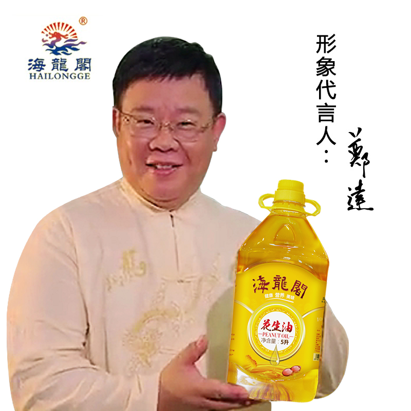 Hailongge primary extraction physical press first grade strong fragrant peanut oil 5L edible oil plant baking oil nutrition and health