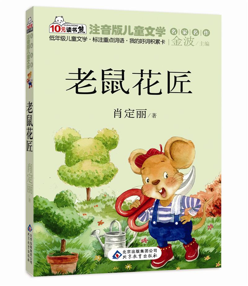老鼠花匠/注音版儿童文学名家名作 小学生一二三年级课外书籍 畅