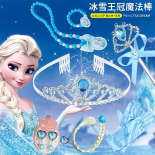 儿童冰雪奇缘魔法棒套装 艾莎小公主皇冠头饰女童王冠发饰项链耳环