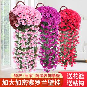 仿真花假花藤条紫罗兰绣球绢花吊兰壁挂花篮客厅室内挂篮墙面装饰