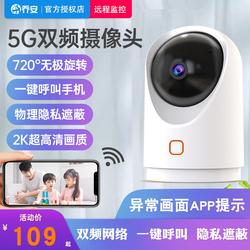 乔安5G双频无线智能摄像头 wifi手机远程家用高清网络转动监控器