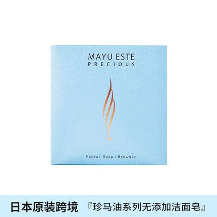 日本肌美和珍马油系列泡沫滋养洁面皂黑砂糖布朗尼磨砂版
