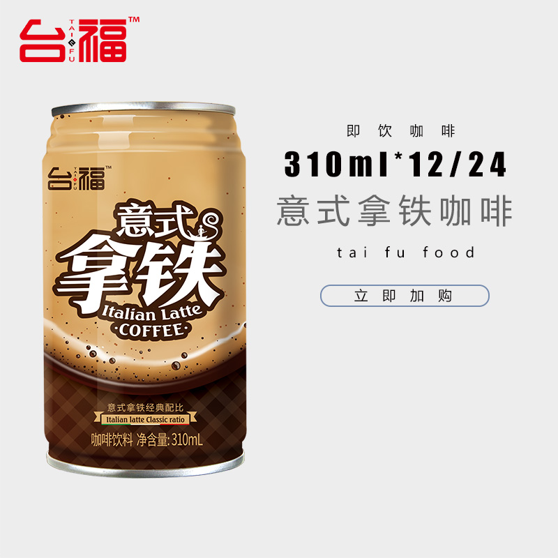 Tefook Italian latte 310ML * 24 canned portable instant coffee flavored beverage package
