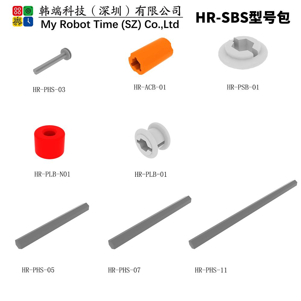 韩端科技class系列教育机器人套装配件 小颗粒积木