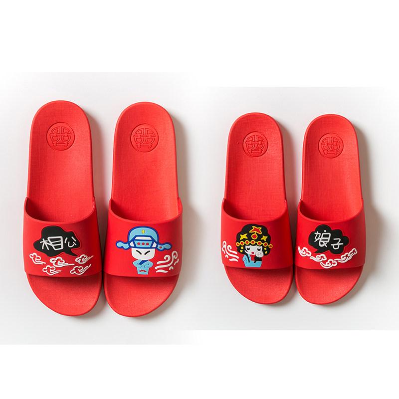 2双装】名族风婚庆凉拖鞋情侣穿结婚用的大红色喜庆拖鞋相公娘子