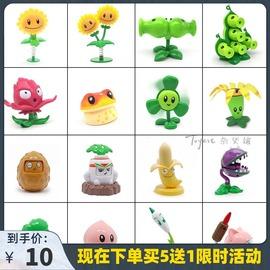 植物大战僵尸散装玩具 Part2正版 PVZ模型玩偶超级豌豆荚配件