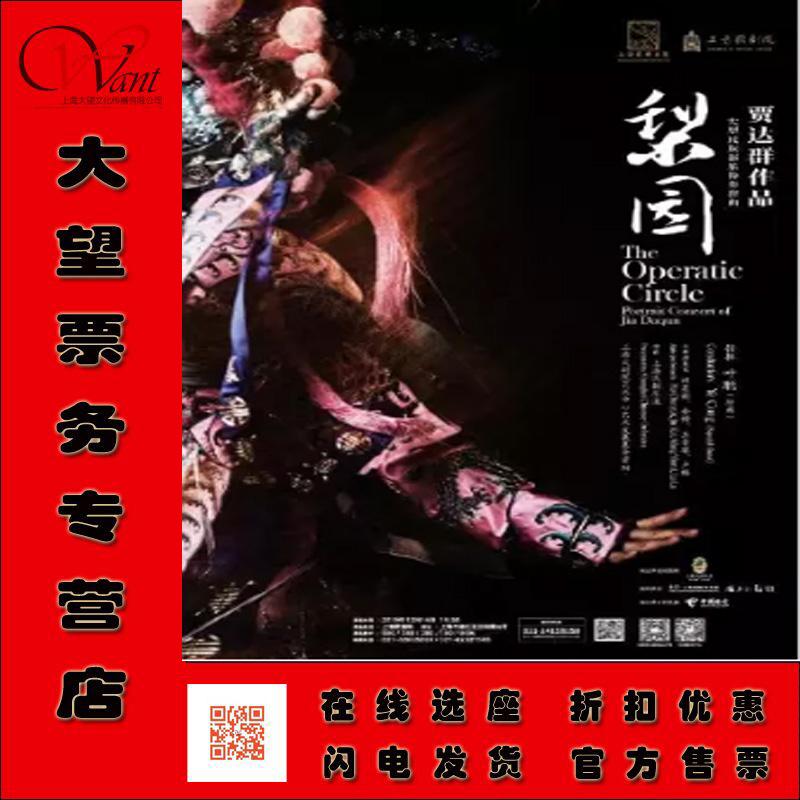 12/14 上音歌剧院 贾达群作品音乐会《梨园》门票打折出售