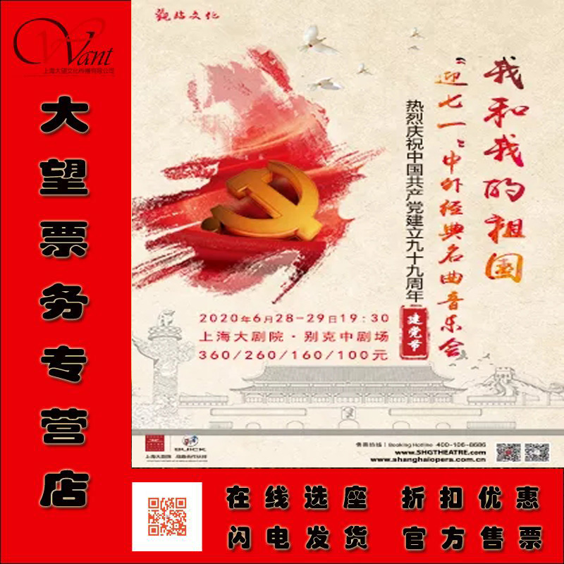 My motherland and I at Shanghai Grand Theatre in June