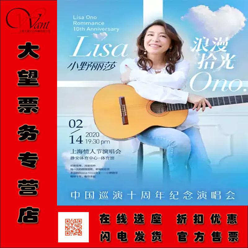 2020小野丽莎上海情人节演唱会 门票折扣预售