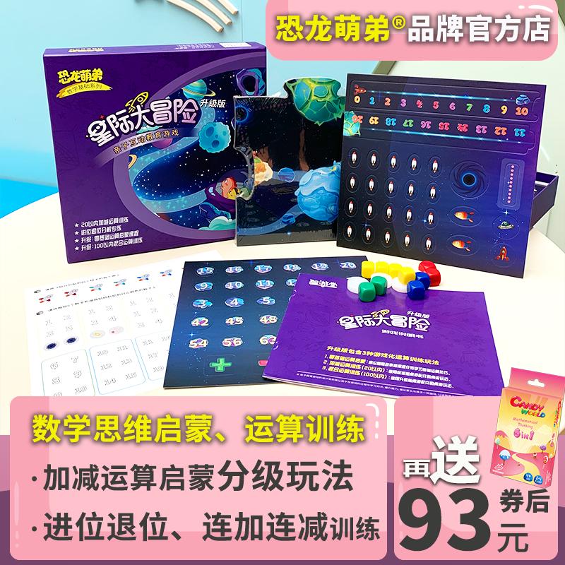 星间大冒险数学机游数感思惟トレーニングゲーム益智類玩具4-6歳以上加減法