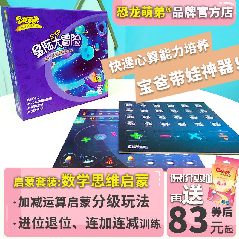 星际大冒险数学桌游数感玩具思维训练游戏益智类玩具4-6岁以上