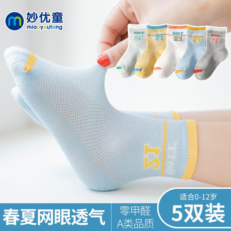 儿童袜子夏季薄款纯棉婴儿宝宝男童女童袜新生儿春夏中筒透气网眼