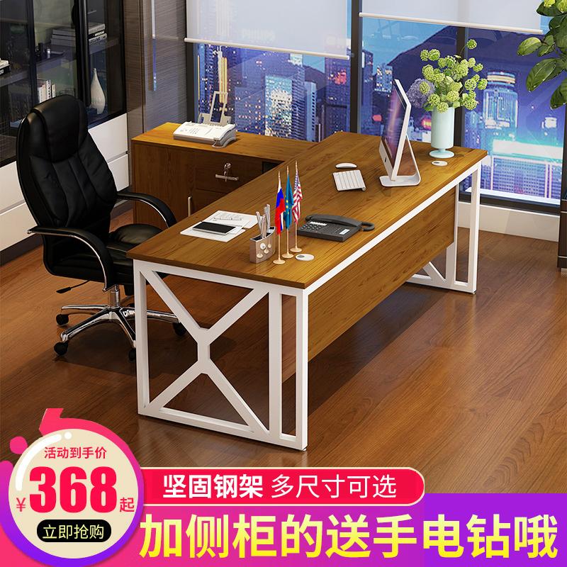 办公桌简约现代单人老板桌办公家具大班台总裁桌主管桌时尚经理桌