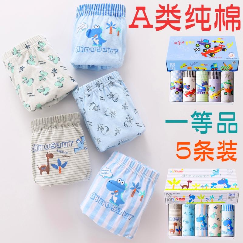 男童纯棉三角3-4-5-13岁中大童内裤29.80元包邮