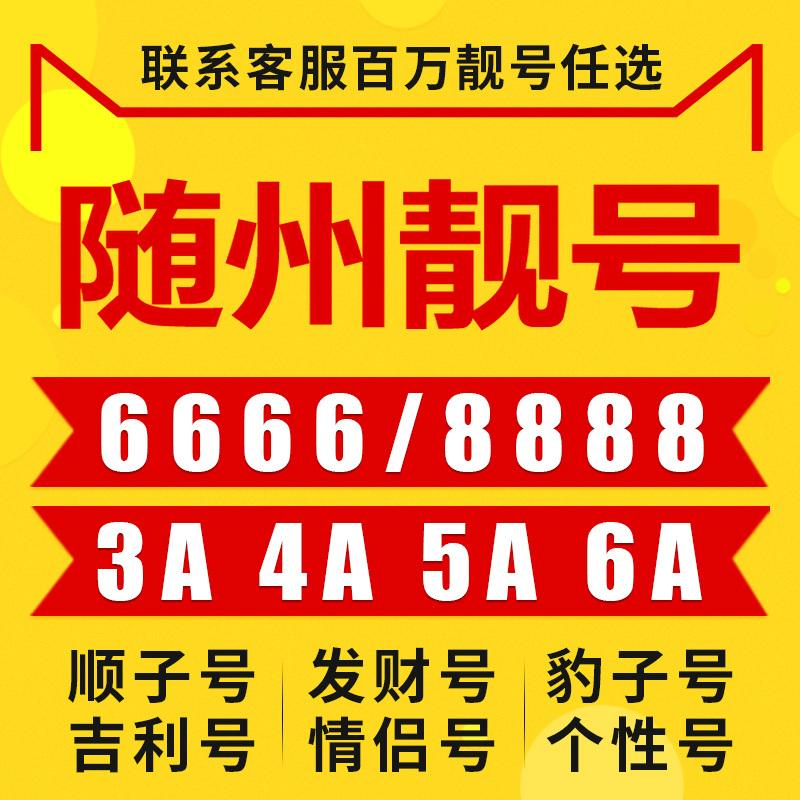 手机卡好号靓号中国电信电话湖北随州本地新5G自选吉祥号码 0月租