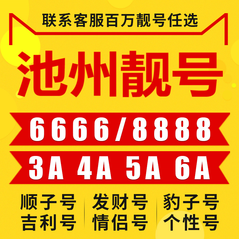 安徽池州全中国通用吉祥好号手机号电信电话卡靓码选号靓号大王卡