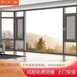成都定制断桥铝门窗铝合金平开推拉纱窗一体封阳台中空玻璃隔音窗