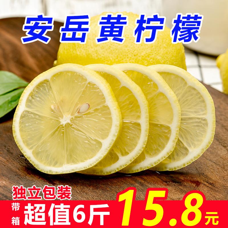 限5000张券四川安岳黄柠檬6斤新鲜当季现摘一级果皮薄水果青柠檬批发5包邮