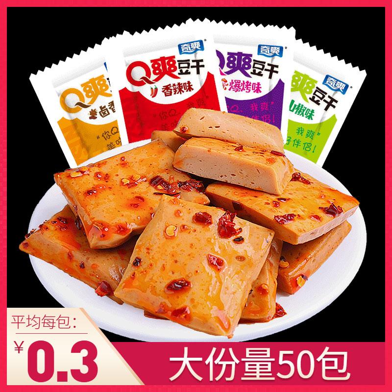 限4000张券奇爽Q爽豆干50包豆腐干小包装散装零食休闲麻辣豆干重庆小吃食品