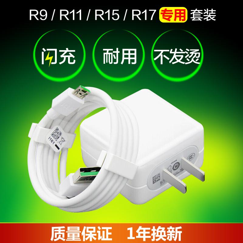 oppo二手充电器头r11原装4a数据线40.08元包邮