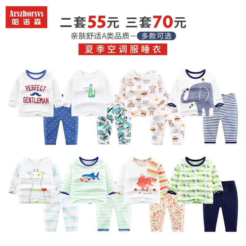 宝宝衣服男婴儿薄款套装女夏季儿童竹纤维睡衣春秋内衣长袖空调服