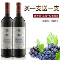 盛卡堡庄园干红葡萄酒买一送一原酒进口瓶装法国红酒2支装特价
