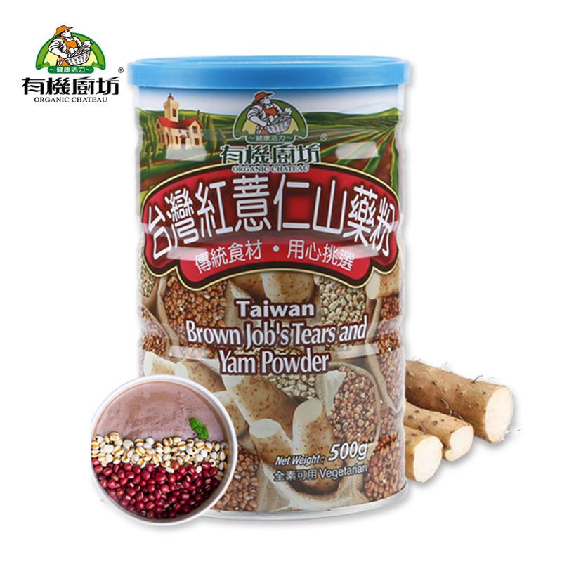 有机厨坊  台湾红薏仁山药粉薏米粉冲泡即食代餐粉营养早餐500g