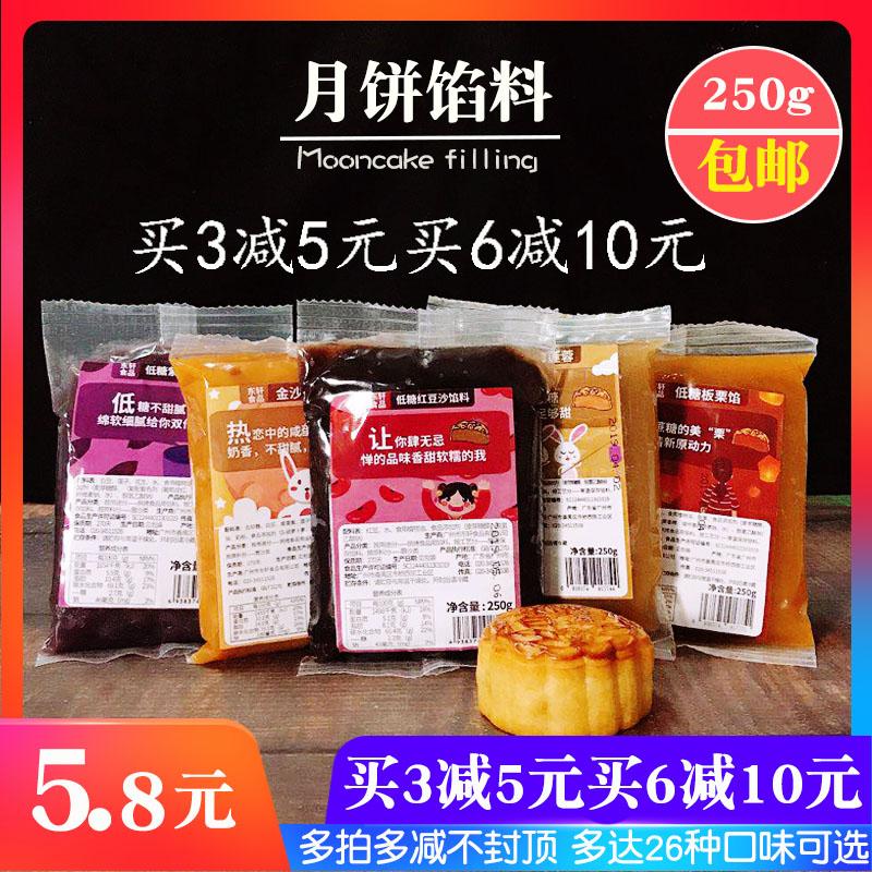 月饼馅料 红豆沙馅泥烘焙食用家用低糖莲蓉紫薯五仁冰皮包子材料