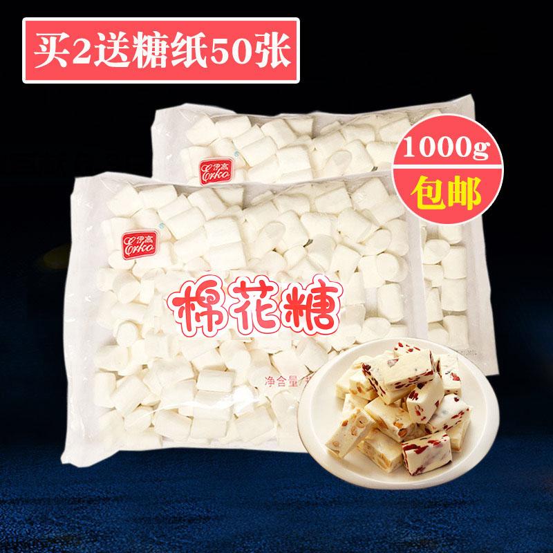 伊高棉花糖无糖纯白色烘焙雪花酥牛轧糖diy专用做牛扎糖的原材料