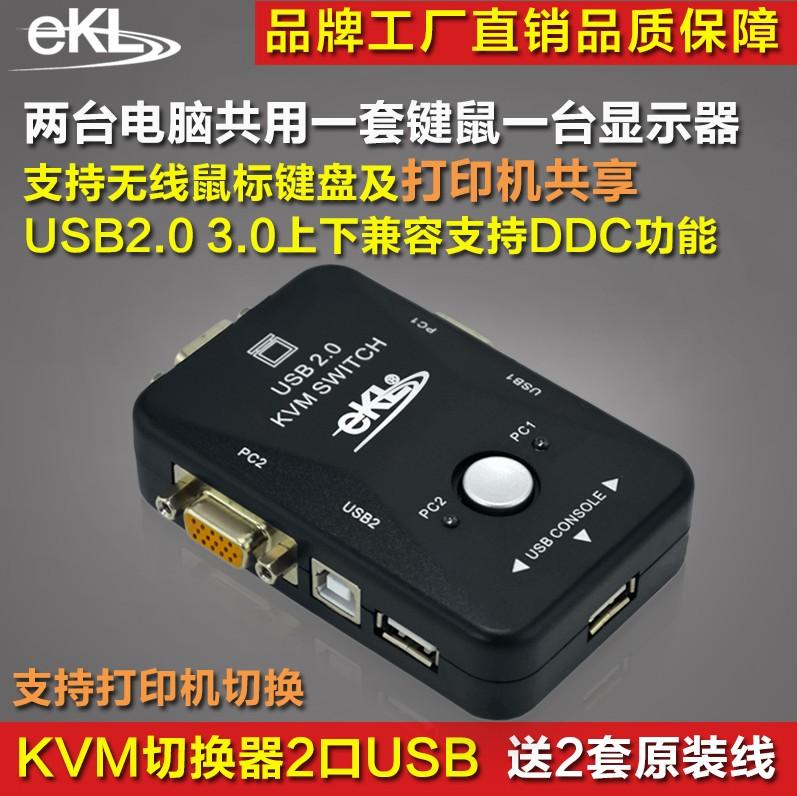 EKL KVM переключение устройство 2 рот USB больше компьютер vga2 продвижение 1 из дисплей клавиатура мышь принтер в целом наслаждаться устройство
