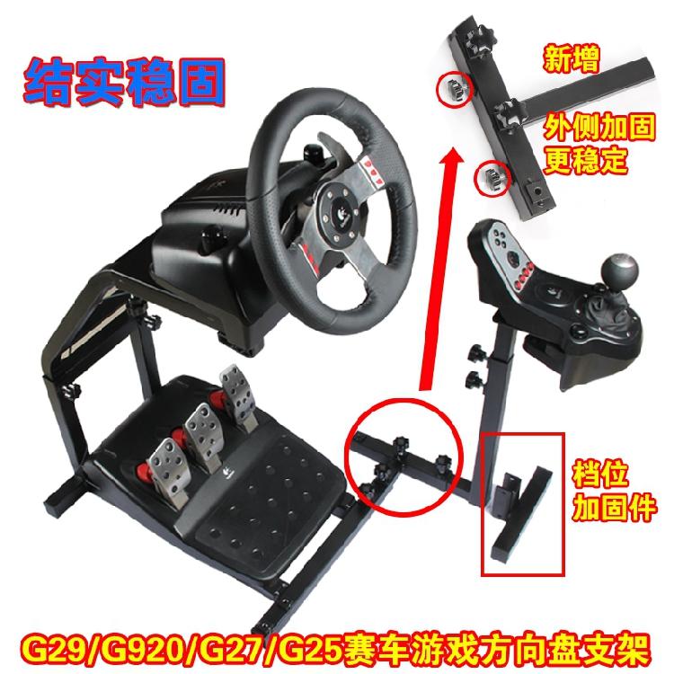 BY гоночный игра logitech G25/G27/G29/G920/T300/458/GT6 серия рулевое колесо стоять