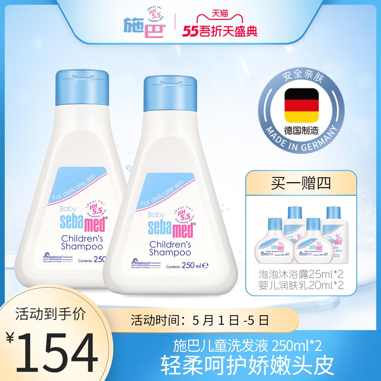 施巴德国进口婴儿童洗发水250ml*2 正品0-10岁 宝宝温和无泪洗发