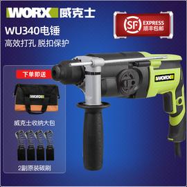 威克士工业级大功率电镐WU340D电锤冲击钻电钻三用混凝土电动工具