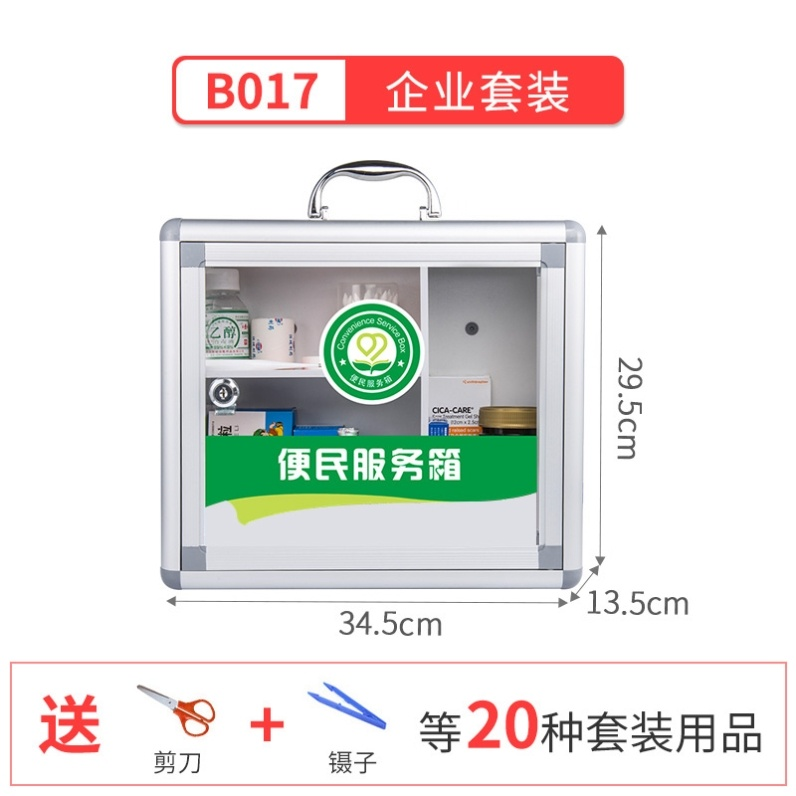 Emergency medical kit medical kit household convenience supplies wall mounted storage box standing first aid kit center portable
