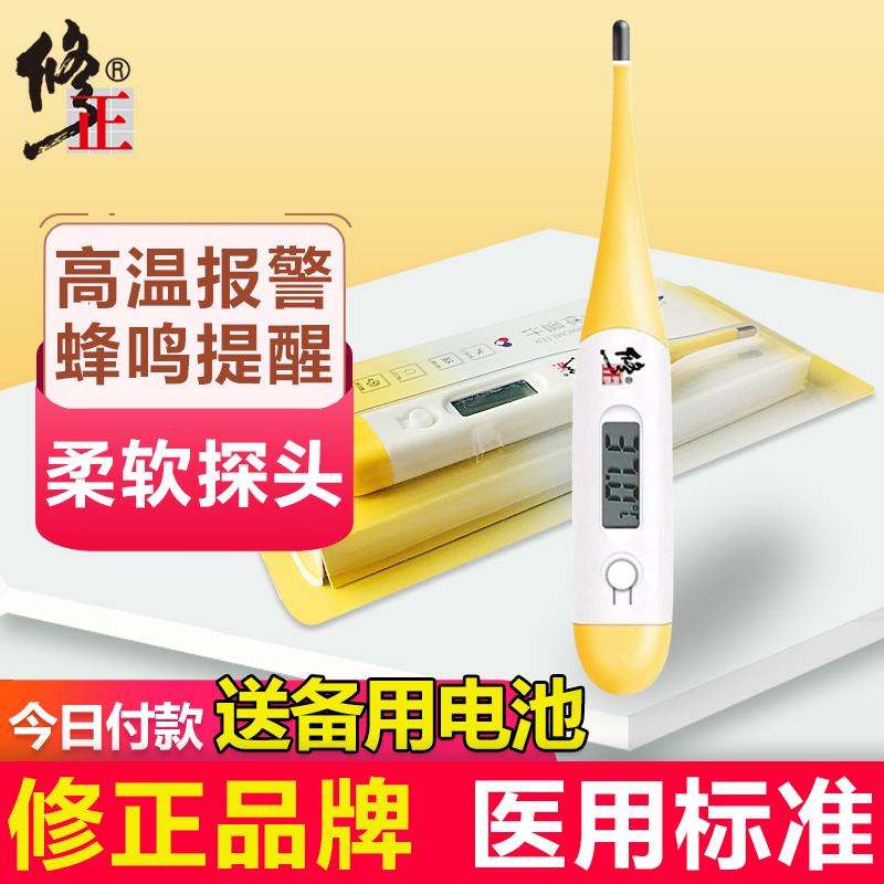 赤ちゃんの電子体温計を修正します。家庭用精確赤ちゃんの脇の高精度の医療用温度計は人の体温を測ります。