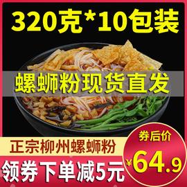 正宗广西螺蛳粉柳州整箱螺丝粉320g*10包装特产螺狮粉包邮速食袋图片