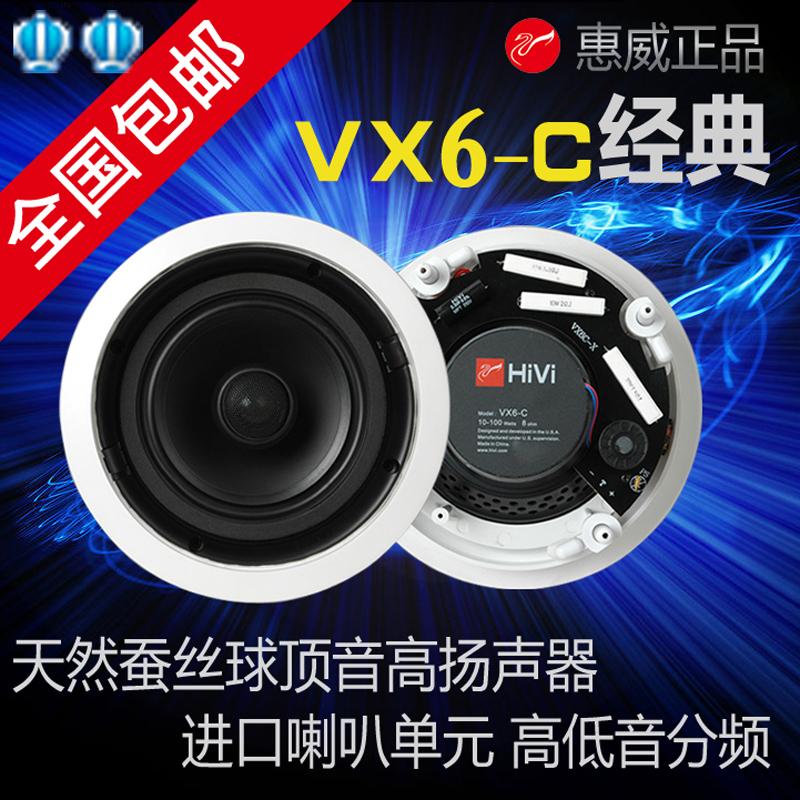 Hivi/惠威VX6-C 6.5寸定阻同轴吸顶喇叭功放广播喇叭吸顶音箱套装