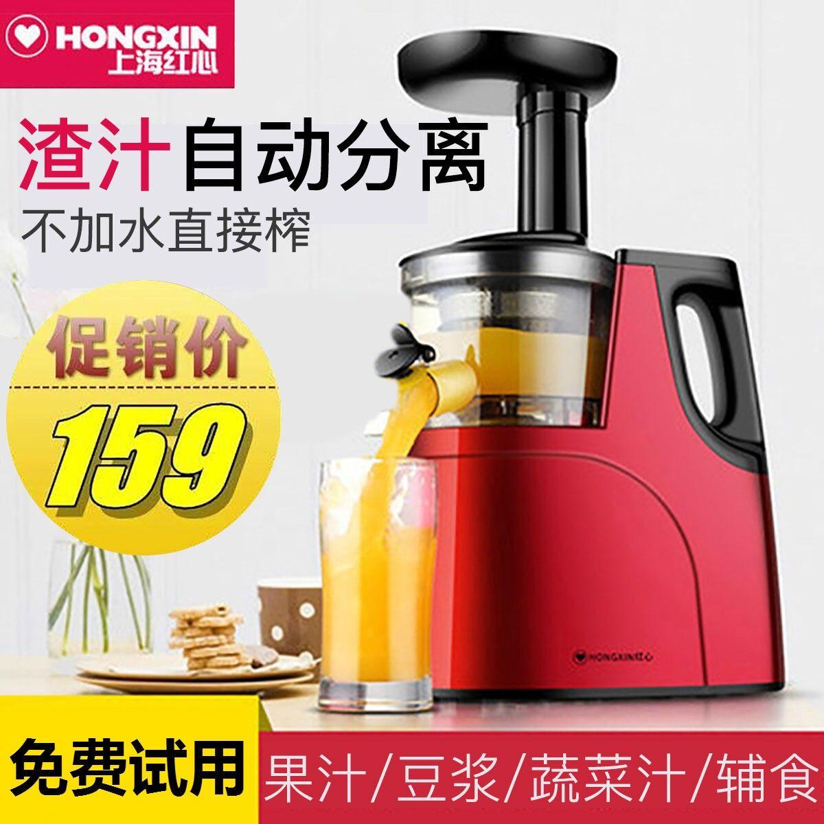 红心榨汁机家用渣分离全自动果蔬多功能原汁机小型低速榨水果汁机