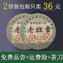 年班章大白菜有机茶茶叶云南特级干仓生茶陈年大叶种普洱生茶2003