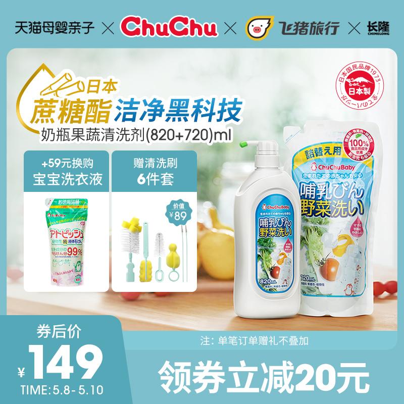 Средства для мытья бутылочек и фруктов Артикул 568198448859