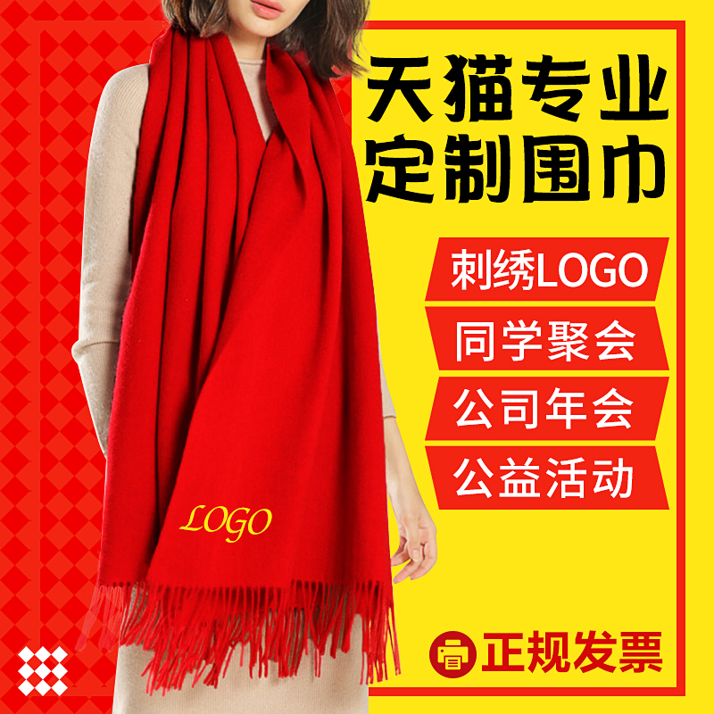 Red scarf China Red custom logo embroidery annual meeting big red classmate party men and womens neckband printing pattern