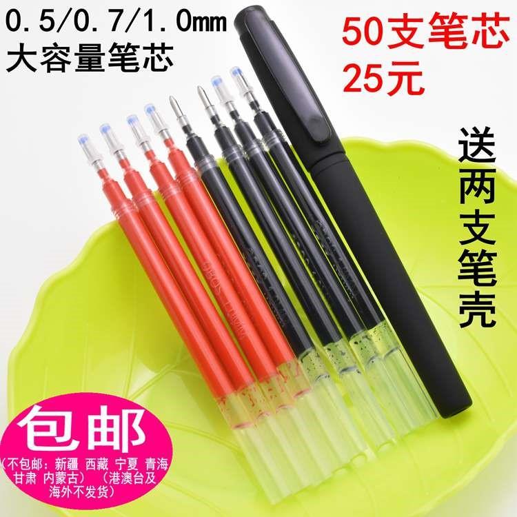 笔芯黑/红色签字大容量中性笔芯1.5mm水笔替芯包邮.0/0.7/0