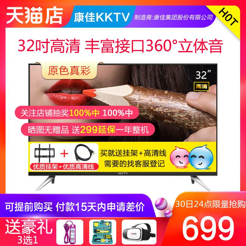 kktv K32C康佳32英寸电视机高清节能平板康佳电视机 39 40 42特价