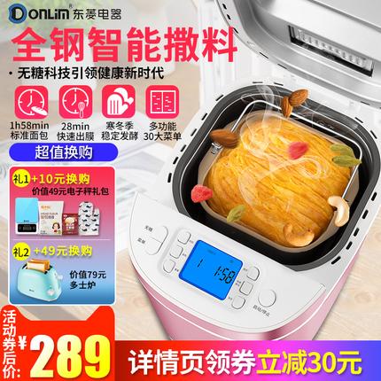 东菱T09G面包机家用大容量全自动小型早餐烤吐司机智能多功能和面