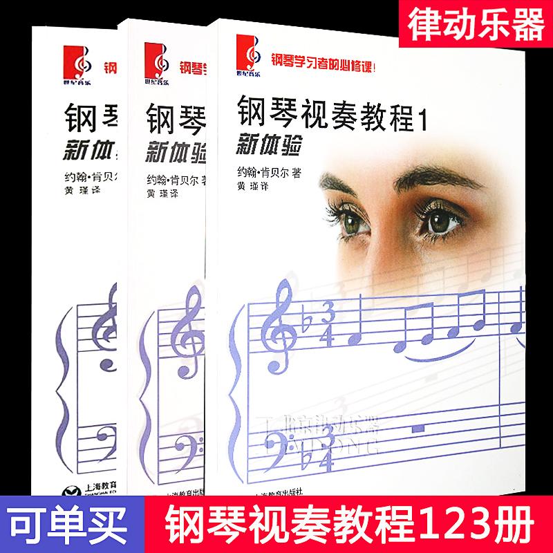 钢琴教材钢琴视奏教程123 钢琴基础教程初学入门钢琴入门基础教程