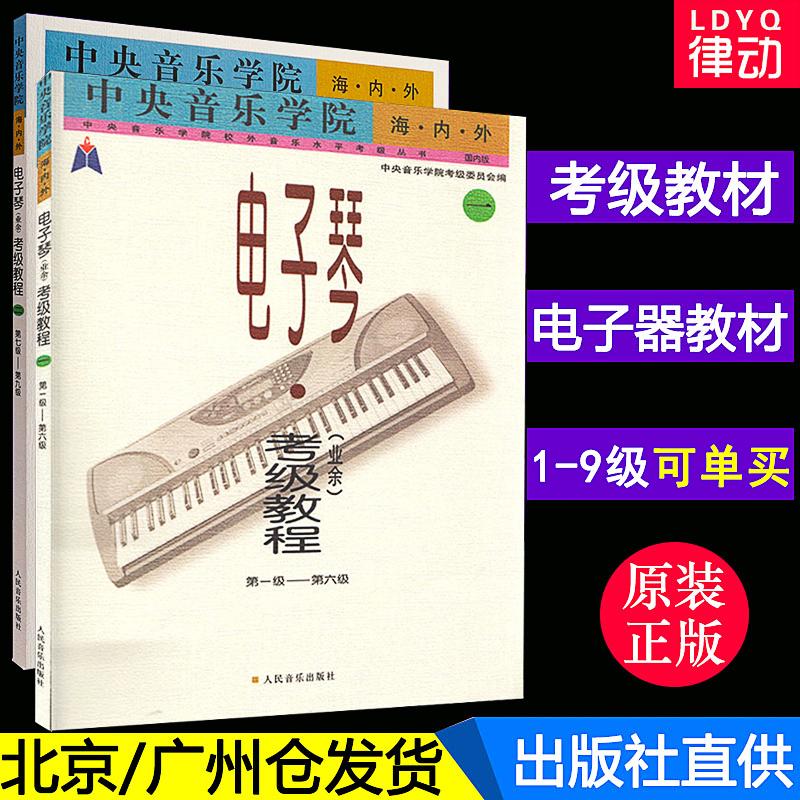 正版中央音乐学院海内外电子琴考级教程业余1-9级教材 电子琴书籍