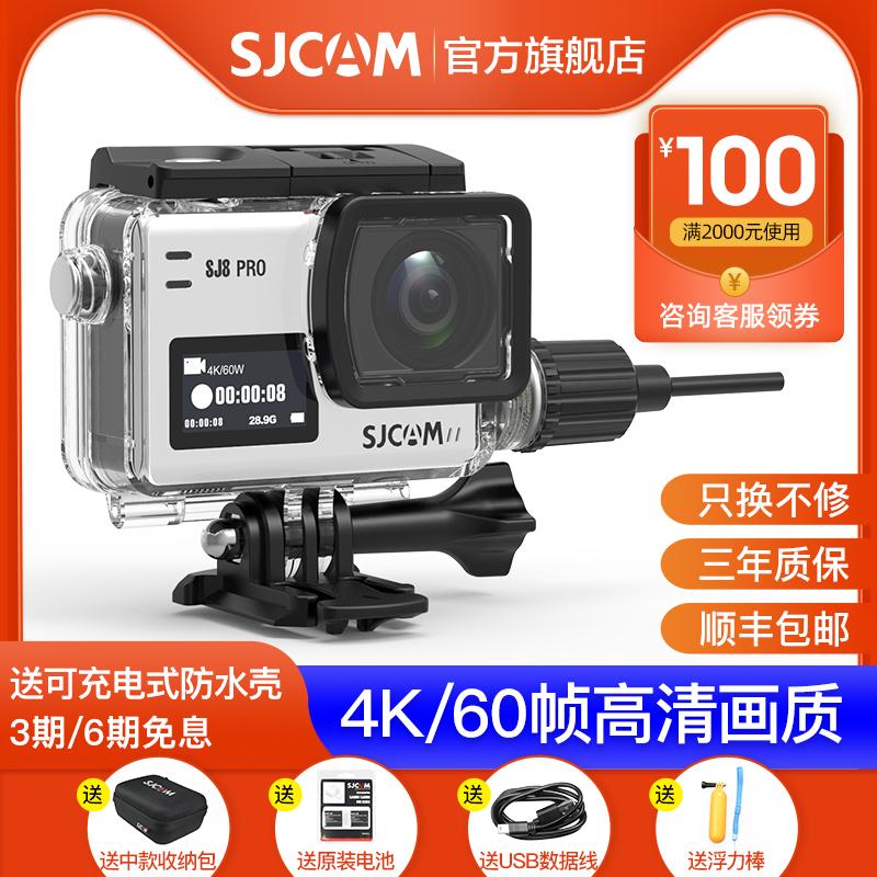 SJCAM SJ8Pro运动相机4k高清潜水摩托车骑行水下数码防抖摄像机