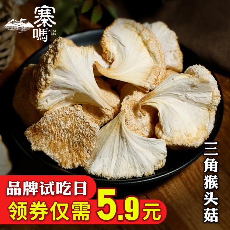 【寨吗】三角猴头菇干货100g手工挑选原色无硫熏菌菇古田特产