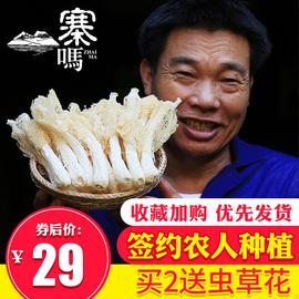 寨吗竹荪干货100g竹笙农家自种新鲜竹孙足荪菌菇无硫熏井冈山特产